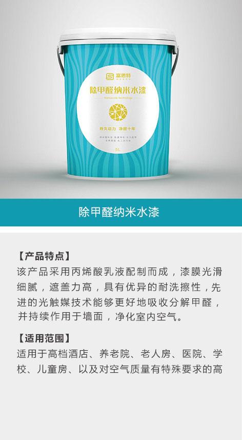 除(chu)甲醛系列��(na)��(qiang)涂料(liao)1440_09.jpg
