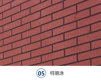 ���(qiang)涂料1440_09.jpg