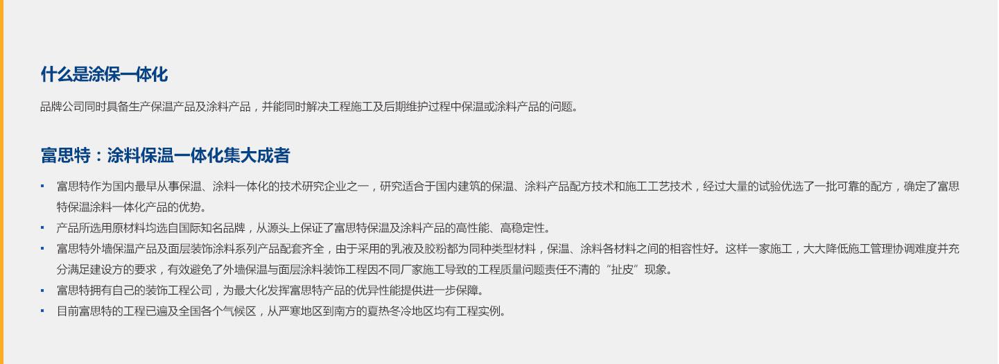 涂料保(bao)�匾惑w化1440_09.jpg