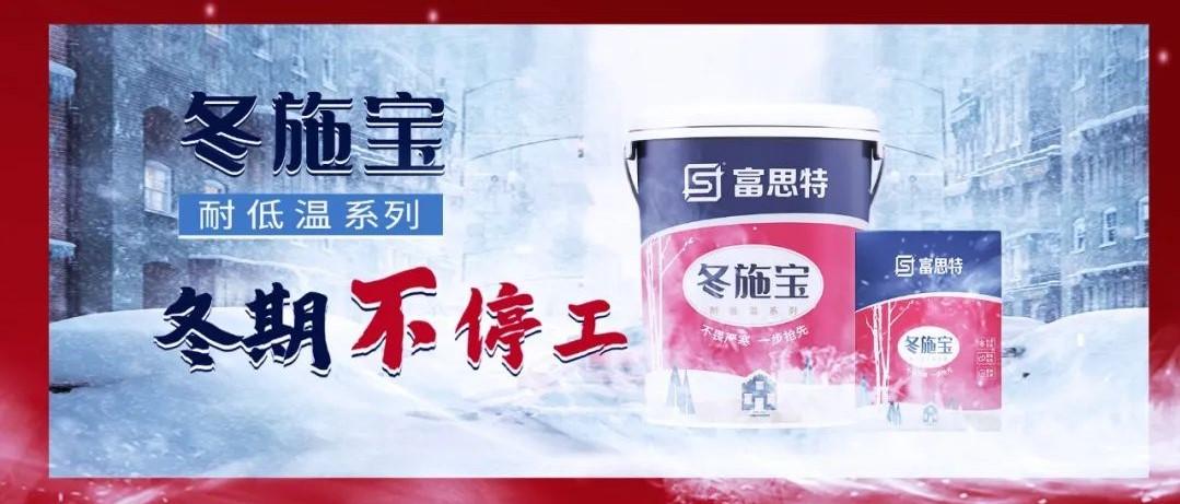 富思特(te)冬施(shi)��系列 不畏��(yan)寒才没被,一步��先(xian)但进,冬期(qi)不停工
